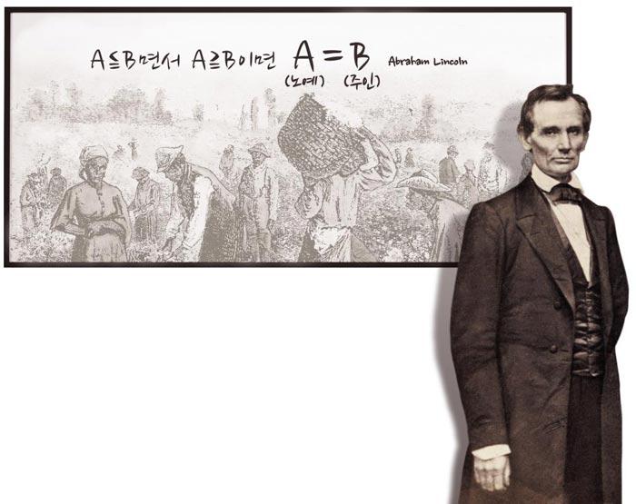 링컨의 '노예해방' 선언에도 수학적 사고가 있다