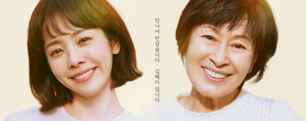 JTBC 드라마 '눈이 부시게'에서 '혜자'를 연기한 한지민과 김혜자. 김혜자는 너무 예쁜 사람이 자신의 젊은날을 연기해주어 고맙다고 했다.