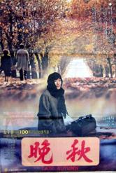 김혜자에게 마닐라 영화제 여우주연상을 안겨주었던 1982년 작 '만추'.