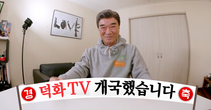 탤런트 이덕화는 지난달 26일 KBS 예능 프로 '덕화TV'에서 유튜브 채널 개설을 알렸다.
