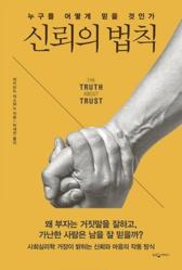 어떻게 하면 신뢰와 배신의 지뢰밭을 성공적으로 빠져나갈 수 있는지 깊은 통찰을 보여주는 책 '신뢰의 법칙'.