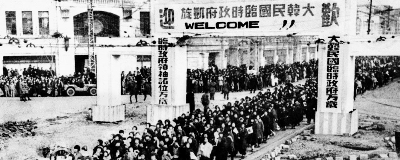 1945년 12월 19일 서울운동장에서 열린 대한민국임시정부 환국 봉영회에 참석하는 사람들이 서울 도심을 행진하고 있다.