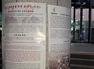 지난 1일 대학생 모임 '전대협'이 국회의사당에 붙인 여권 풍자 대자보.