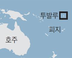 투발루 위치 지도