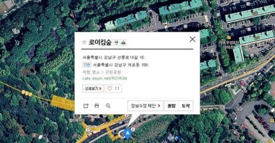 네이버 지도에서 확인된 '로이킴 숲'/네이버 지도 캡처