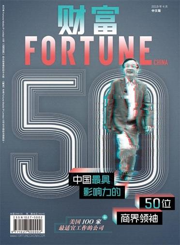 경제지 포천 중문판 4월호 표지. 런정페이 화웨이 회장이 포천이 선정한 '2019년 중국에서 가장 영향력 있는 비즈니스 리더 50인' 순위에서 1위를 차지하며 표지를 장식했다. /포천 중문판