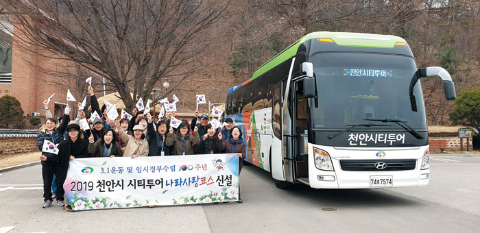 올해 신설된 천안시티투어 '나랑사랑코스' 참가자들.