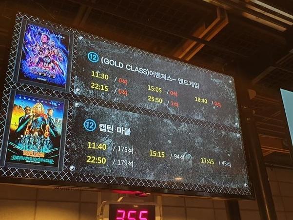 24일 서울 용산구 아이파크몰 CGV에서 상영 중인 어벤져스4는 대부분 매진 상태로 현장에서 예매하기 어려웠다. /김우영 기자