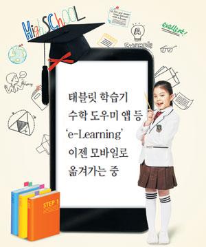 태블릿과 앱… '배움'을 클릭한다