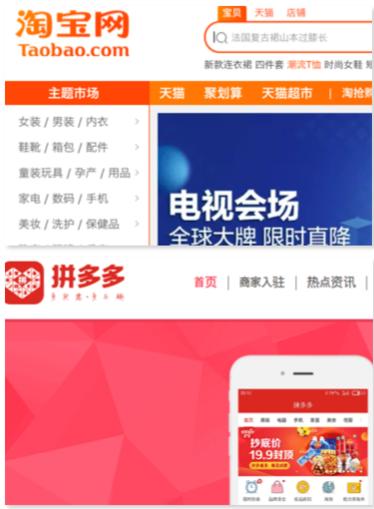 중국 1, 3위 전자상거래업체 알리바바의 타오바오(위)와 핀둬둬가 미국 정부가 매년 짝퉁 제품 문제가 많은 곳으로 지정하는 '악명 높은 시장' 명단에 나란히 올랐다./타오바오⋅핀둬둬 캡처