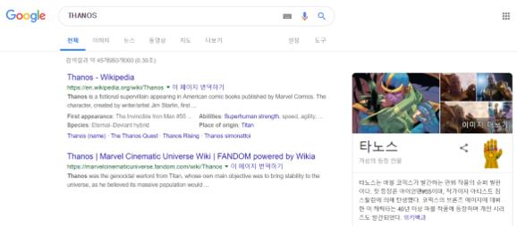 구글에서 타노스를 검색하면 타노스의 핑거 스냅을 감상할 수 있다. /구글 캡쳐
