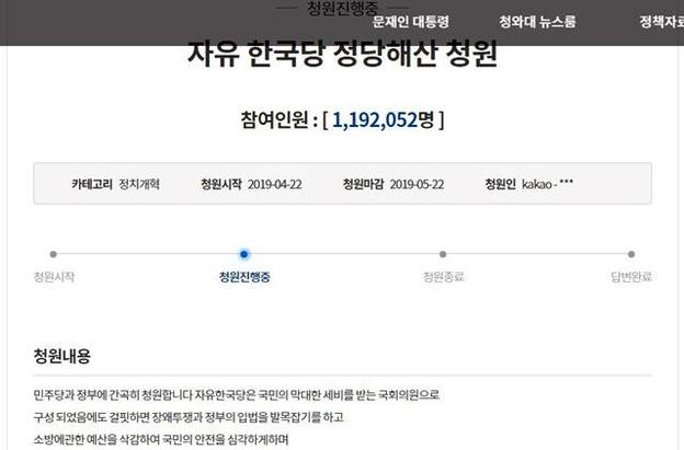 자유한국당 해산 청원은 30일 오후 3시 3분 역대 최다 동의 건수 기록을 경신했다. /청와대 국민청원 홈페이지