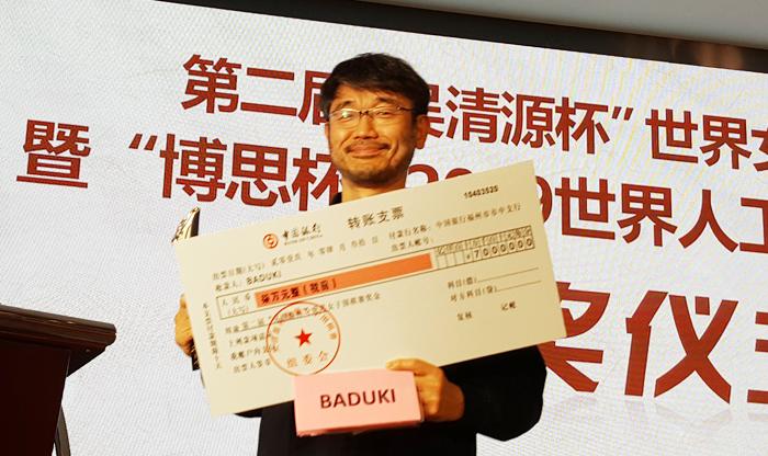 지난주 중국 푸저우서 열린 보소프트컵(Bossoft·博思杯) 세계 인공지능(AI) 바둑대회서 '바둑이'로 준우승을 차지한 이주영 교수가 상패와 상금 보드를 들고 기뻐하고 있다.