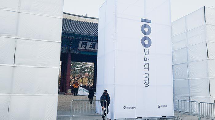 지난 3월 1일 서울시와 문화재청이 덕수궁에 설치한 '고종 국장 100주년' 조형물.