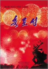 북한 내부 도서 '축포성'