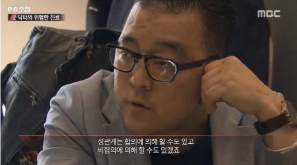 정신과 전문의 김현철씨./MBC PD수첩 캡처