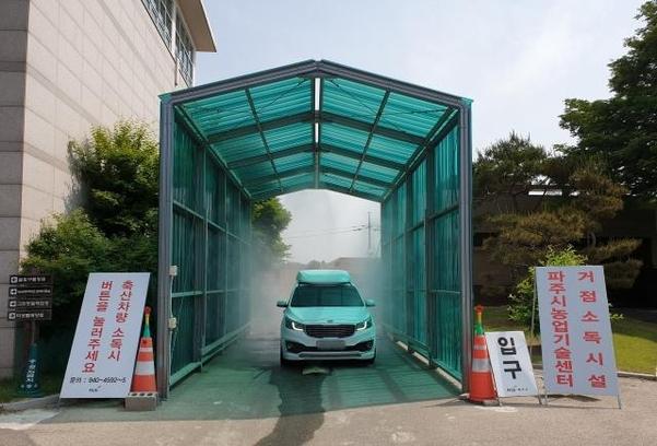 경기 파주시 농업기술센터에 설치된 소독소에서 차 한 대가 소독을 받고 있다. /김우영 기자