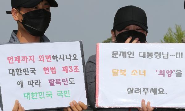 5월 1일 오후 중국공안에 잡혀 북한으로 송환될 위기에 처한 탈북소녀 최양의 부모와 탈북자들이 청와대 분수대 앞에서 문재인 대통령에 도움을 촉구하는 기자회견을 갖고 있다./이진한 기자