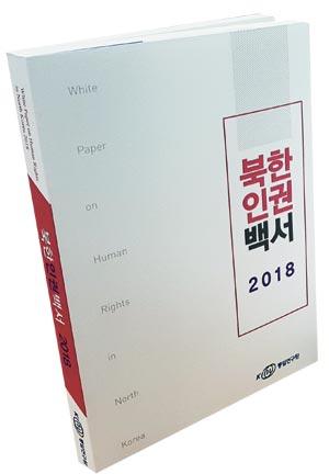 2018년판 북한인권백서