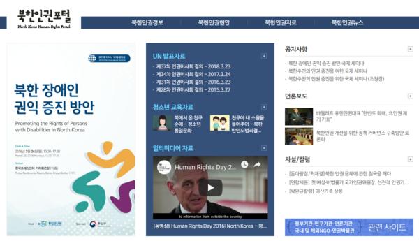 통일부가 운영하는 북한인권포털의 첫 페이지. 지난해 3월 열린 세미나 포스터가 메인 화면을 차지하고 있다./홈페이지 캡처