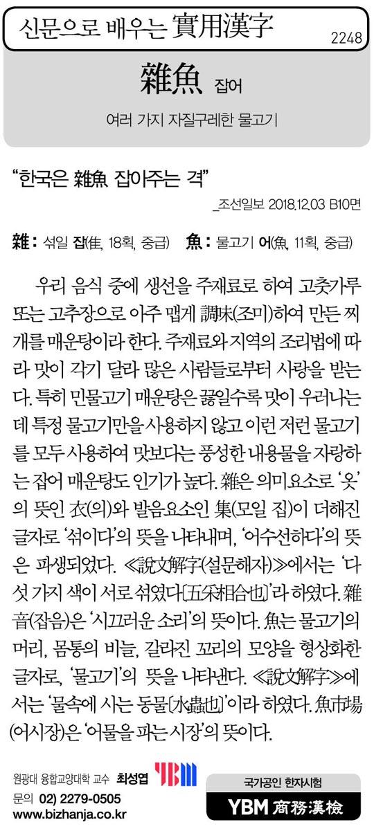 [신문으로 배우는 실용한자] 잡어(雜魚)