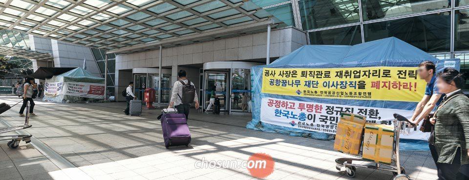 11일 하루 7만명이 출국하는 인천국제공항 1터미널 출국장에서 민주노총(왼쪽 천막)과 한국노총이 각각 천막을 치고 시위를 벌이고 있다.