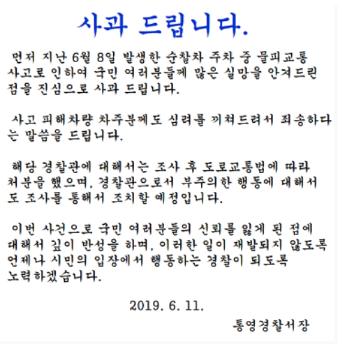 Apologies for Tongyoung's police chief. / Capture the Tongyeong Police Page