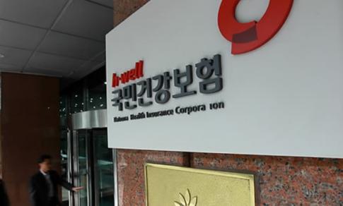 국민건강보험. /연합뉴스