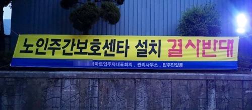 대전 대덕구의 한 아파트에 걸린 현수막. /연합뉴스