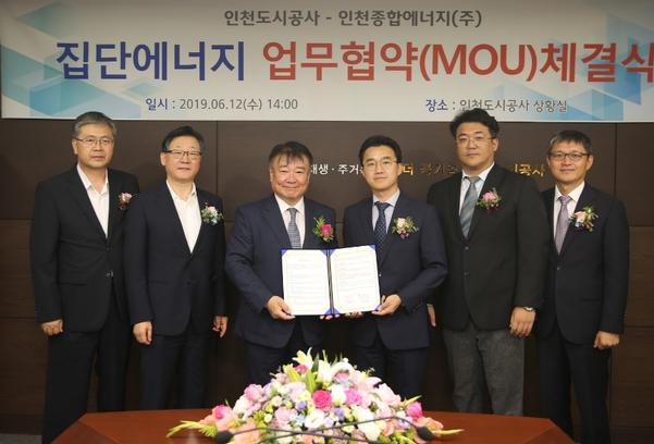 인천도시공사 박인서(왼쪽에서 세번째) 사장이 인천종합에너지와 집단에너지 도입에 대한 업무협약을 맺었다. /인천도시공사 제공