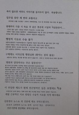 12일 오전 김모(42)씨가 대구 남구 봉덕동 영남대병원네거리 인근에 있는 CCTV 타워에 올라가 뿌린 유인물. /대구 남부경찰서 제공