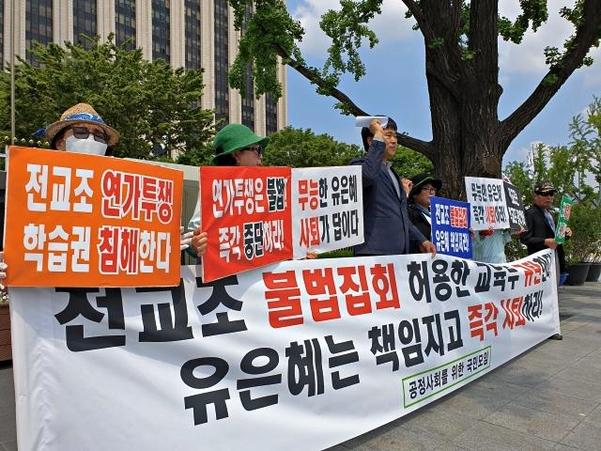 12일 오전 공정사회를 위한 국민모임 회원들이 전교조 연가투쟁을 반대하는 기자회견을 열고 있다. /김우영 기자