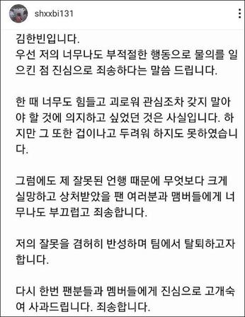 12일 마약 의혹이 불거진 가수 비아이가 자신의 인스타그램에 올린 글. /비아이 인스타그램 캡처