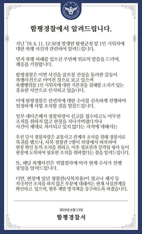 함평경찰서가 게재한 입장문. /함평경찰서 소셜미디어 캡쳐