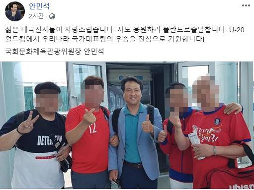 안민석 의원 페이스북 캡처