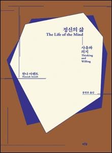 '정신의 삶:사유와 의지'