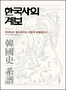 '한국사의 계보'