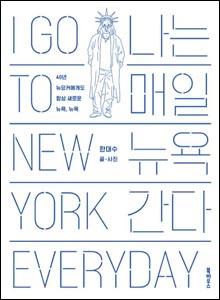 '나는 매일 뉴욕 간다'