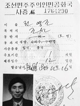 북한 입국 비자.
