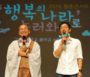법륜 스님(왼쪽)과 방송인 김제동이 2015년 '청춘콘서트' 강연을 함께 진행하는 모습.