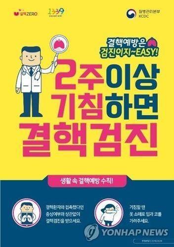 결핵예방포스터. /질병관리본부