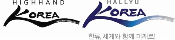 국가브랜드위원회가 2011년 8월 개최한 대한민국 국가브랜드 컨벤션 행사의 '한류코리아' 엠블럼(오른쪽)과 손 의원이 같은 해 10월 설립한 '하이 핸드 코리아'의 로고. /서민대책민생위원회 제공