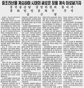 19일 북한 노동당 기관지 노동신문 1면에 실린 시진핑(習近平) 중국 국가주석의 기고문.