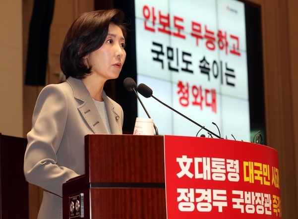 In Kyung-won, the head of the Free Korean Party, speaks at a general assembly on March 21. / News