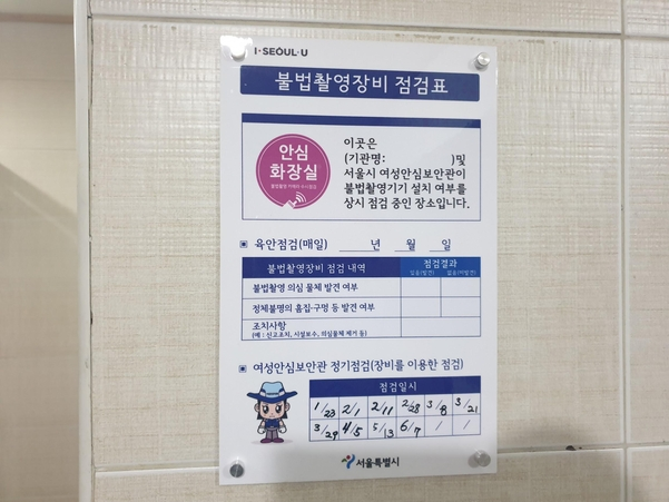 """A certificate of """"safe bathroom"""" in the bathroom in a building in Sinchon, Seodaemun-gu, where the crime happened on the 15th. / Reporter Choi Ji-hee"""