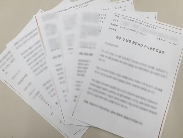지난 20일 경찰 업무용 포털 '폴넷'에 게시된 고유정 사건과 관련한 제주경찰의 입장문. /최효정 기자