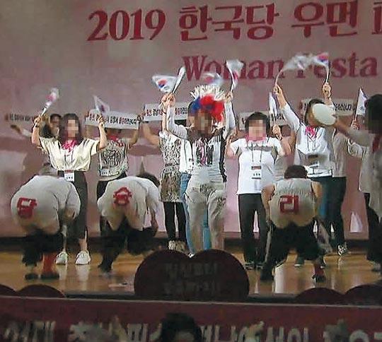 26일 서울 양재동 한 호텔에서 열린 자유한국당 행사에서 한국당 경남도당 여성 당원들이 속바지에 글자를 써놓고 겉옷 바지를 내려 글자를 보여주는 퍼포먼스를 하고 있다.