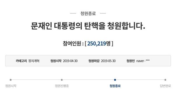청와대 국민청원 사이트에 올라온 '문재인 대통령을 탄핵해달라'는 청원 글 /청와대 국민청원 홈페이지