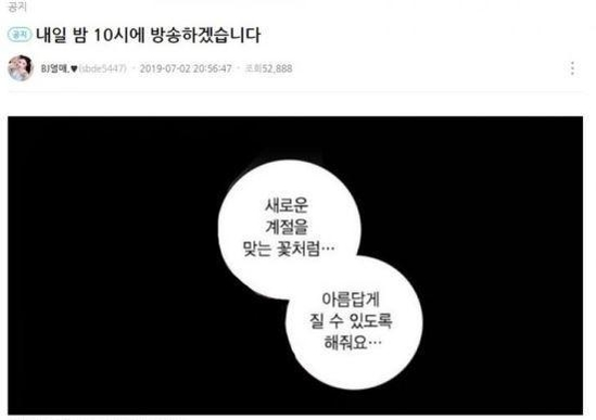 BJ열매 소셜미디어 캡처