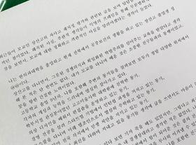 전주 상산고의 졸업생이 총동창회로 보낸 편지. 상산고가 입시에 매몰된 곳이 아니라 자율적으로 공부하는 힘을 길러주는 곳이라는 주장을 담았다.